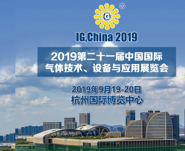 2019 China International Exhibition on Gas Technology, Equipment and Applications